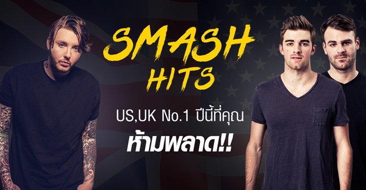 No.1 Hits on US & UK Chart เพลงสากลอันดับหนึ่งในปีนี้ที่คุณห้ามพลาด