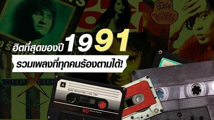 รวมเพลงฮิตแห่งปี 2534 ที่อยู่ในความทรงจำไม่เปลี่ยนแปลง!