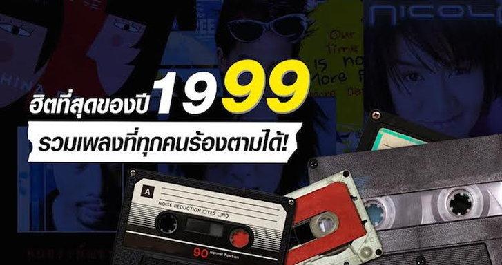 ย้อนอดีตที่โหยหากับเพลงฮิตปี 2542 ที่ทุกคนต้องรู้จัก!