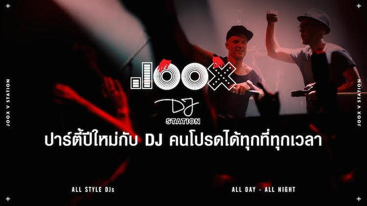 DJ Station เปิดความเก๋ เปรี้ยว ชิค และชวนเพื่อนมาปาร์ตี้กันในทุกสัปดาห์