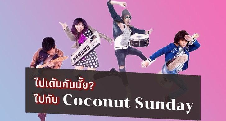 ไปเต้นกันมั้ย? ไปกับ Coconut Sunday