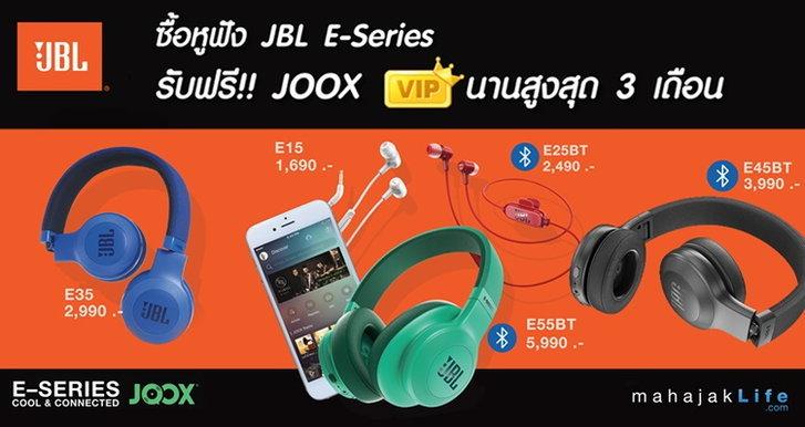 ซื้อหูฟัง JBL รุ่น E-Series ใหม่!  รับฟรี JOOX VIP นานสูงสุด 3 เดือน