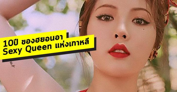 """10 ปี """"ฮยอนอา"""" Sexy Queen แห่งเกาหลี"""