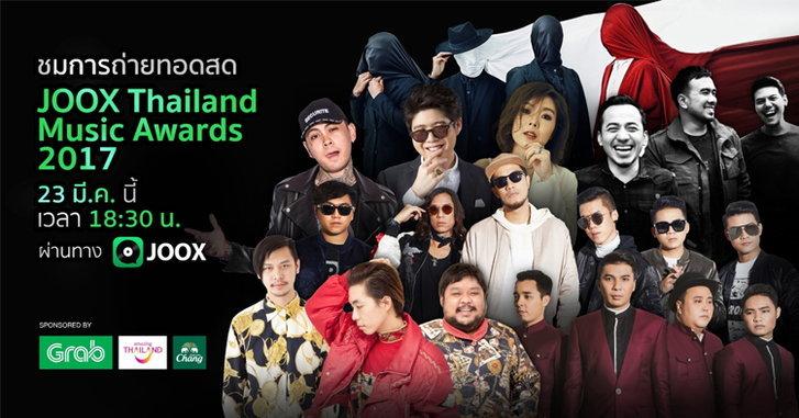 ห้ามพลาด! ถ่ายทอดสด JOOX Thailand Music Awards 2017