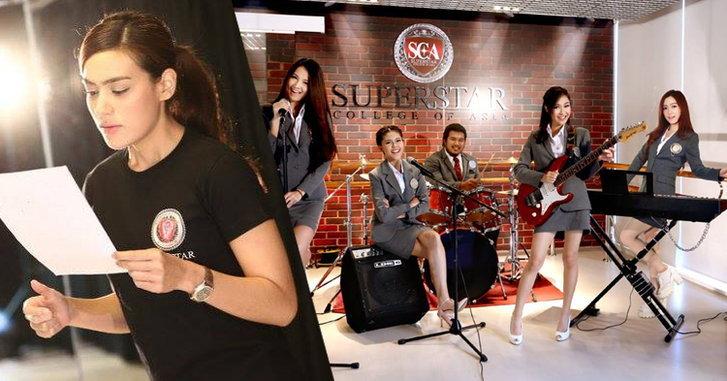 วิทยาลัยดนตรีและศิลปะการแสดง SCA  เปิดรับสมัครหลักสูตรปริญญาตรี 2560