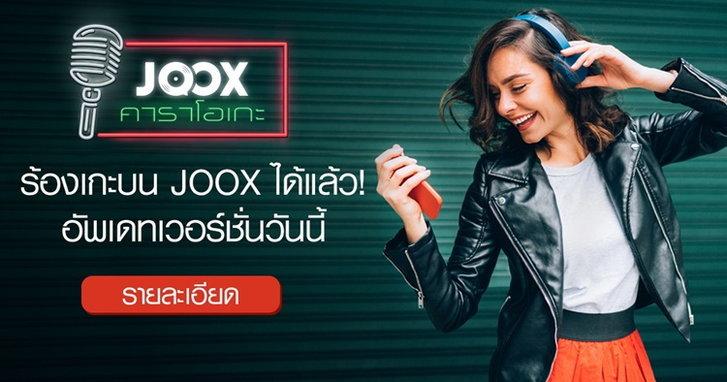 ลองกันหรือยัง? คาราโอเกะ…ฟีเจอร์ใหม่จาก JOOX!