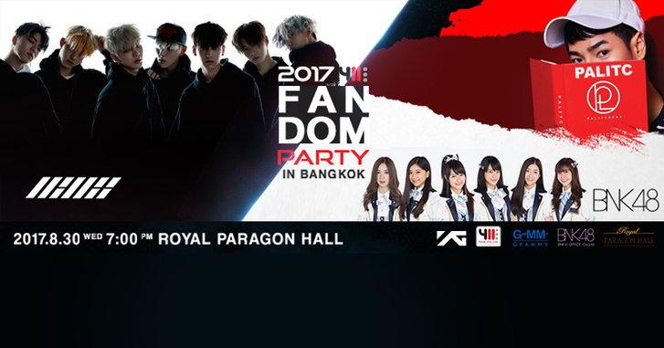 iKON-เป๊ก ผลิตโชค-BNK48 ยกพลมันในคอนเสิร์ต 411 FANDOM PARTY IN BANGKOK