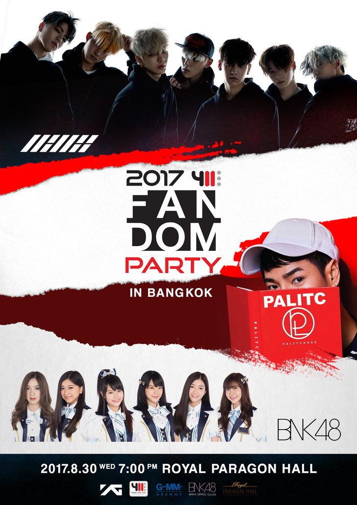 poster-2017411fandompart