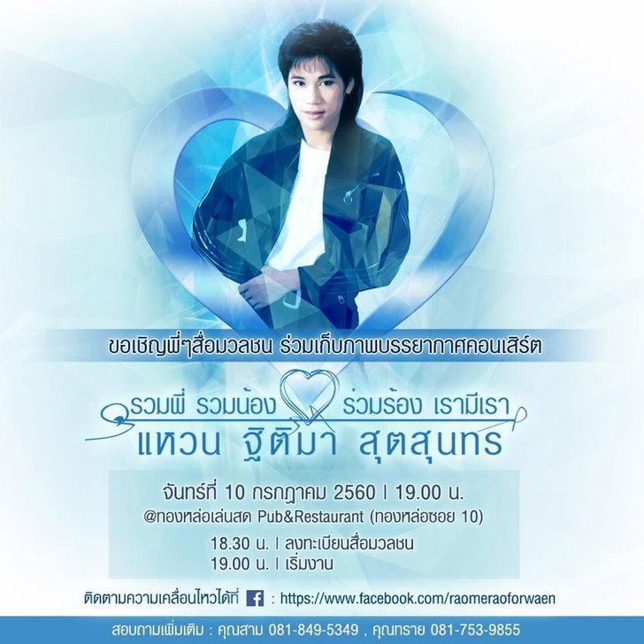 waen-concert-2
