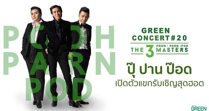 ปุ๊-ปาน-ป๊อด เปิดตัวแขกรับเชิญสุดฮอตใน Green Concert #20