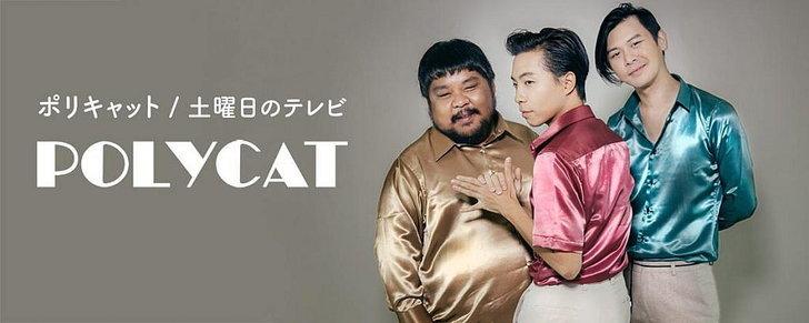 สุดเก๋! Polycat ออกอัลบั้มเพลงภาษาญี่ปุ่นล้วนในแนวดนตรี City Pop