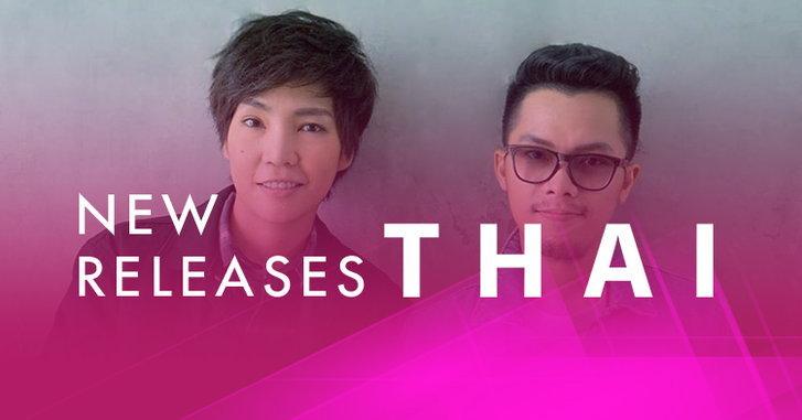 อัพเดตเพลงไทยสุดฮ็อต! ประจำสัปดาห์ 12-18 ก.ย. 60
