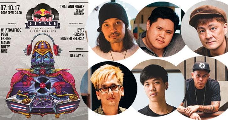 รู้จัก 6 สุดยอดดีเจไทย Red Bull 3Style Thailand 2017 ก่อนก้าวสู่เวทีระดับโลก!