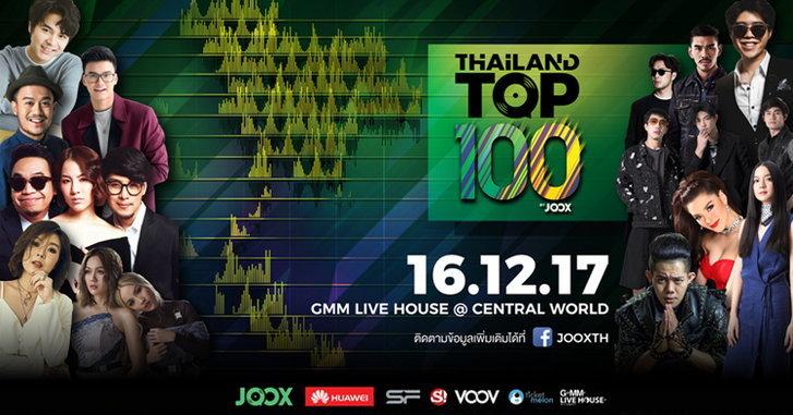 "JOOX ระเบิดความมันส่งท้ายปี ""Thailand Top 100 by JOOX"" ไม่ดูไม่ได้แล้ว!"