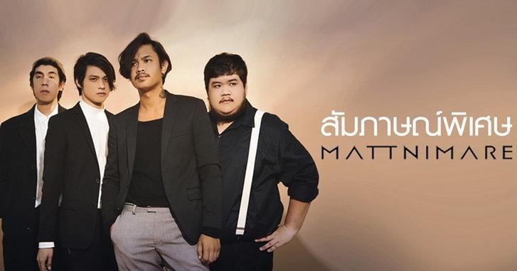 "[Interview] ""Mattnimare"" วงดนตรีอินดี้ที่จะพาคุณดำดิ่งไปกับเสียงเพลงของพวกเขา"