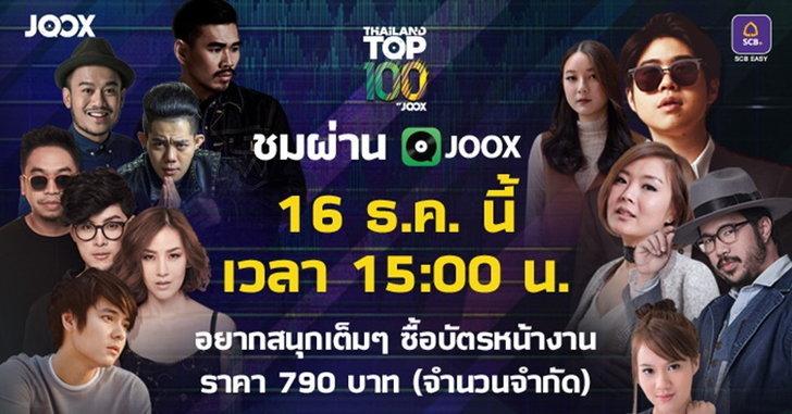 JOOX ส่งความสุขให้แฟนเพลง จัดถ่ายทอดสดคอนเสิร์ต Thailand Top 100