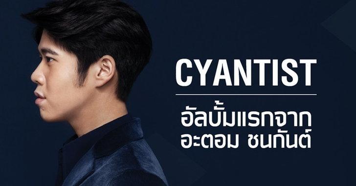 """CYANTIST"" อัลบั้มแรกที่มาพร้อมความเศร้าของ อะตอม ชนกันต์"