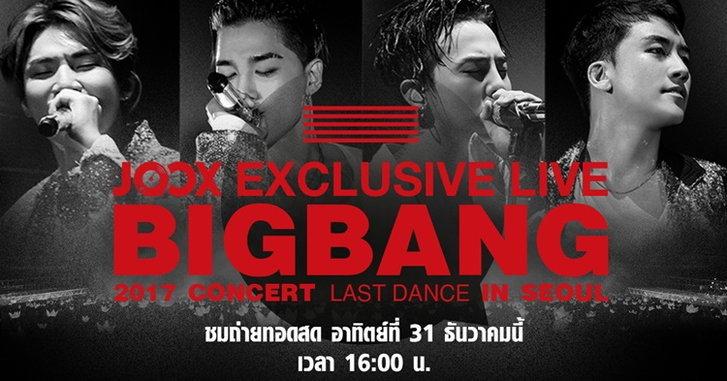 JOOX เซอร์ไพรส์ส่งท้ายปี จัดถ่ายทอดสดคอนเสิร์ต Big Bang 2017 Concert Last Dance in Seoul