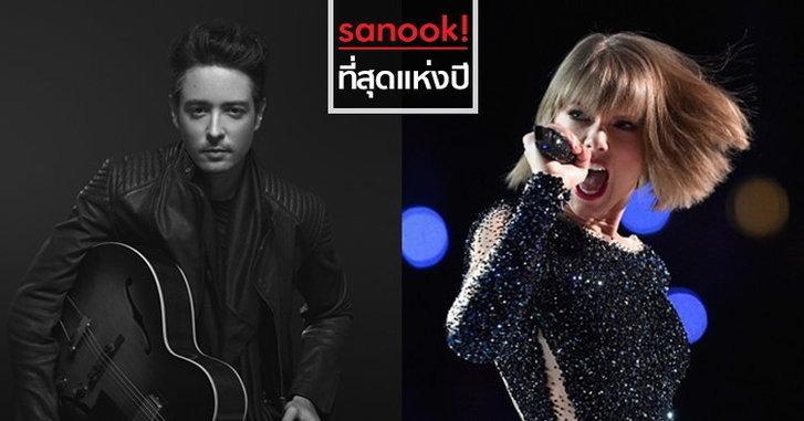 """""""ที่สุด"""" แห่งวงการเพลงปี 2017 โดยทีมงาน Sanook Music"""