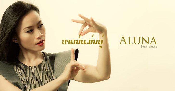 ALuna เจ้าหญิงแห่งวงการเพลงป็อปลาว เปิดตัวเอ็มวีซีรีส์ในซิงเกิลล่าสุด