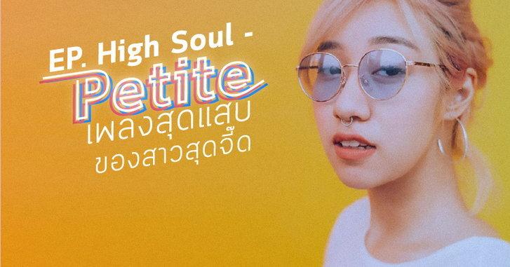 """เปิดผลงาน High Soul อัลบั้ม EP เปิดตัว """"เปอติ๊ด"""" สาวสุดจี๊ด"""