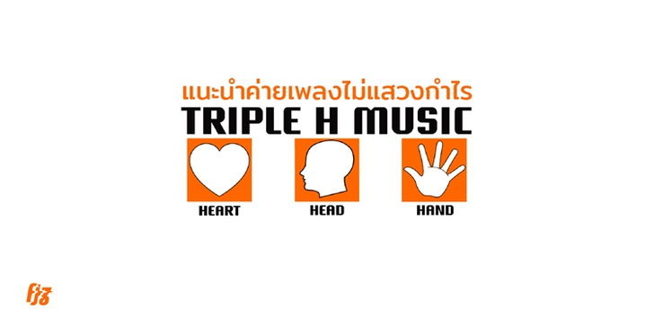 แนะนำค่ายเพลงไม่แสวงกำไร Triple H Music