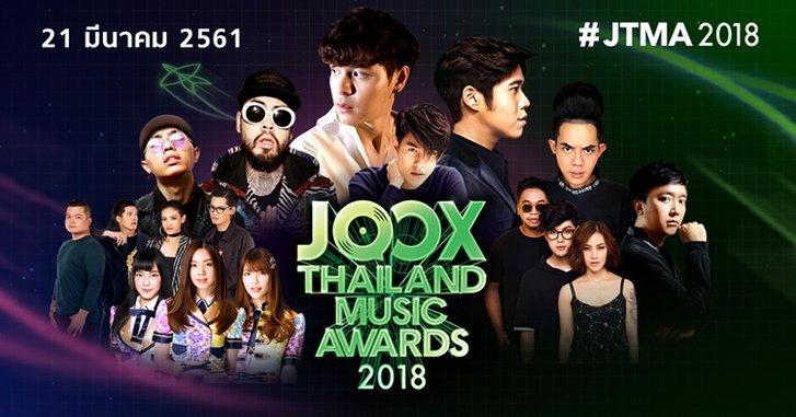 เปิดโผ! รายชื่อศิลปินผู้เข้าชิงรางวัล JOOX Thailand Music Awards 2018