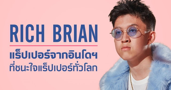 ทำความรู้จัก Rich Brian แร็ปเปอร์จากอินโดนีเซีย ที่น่าจับตาบนเวทีดนตรีโลก
