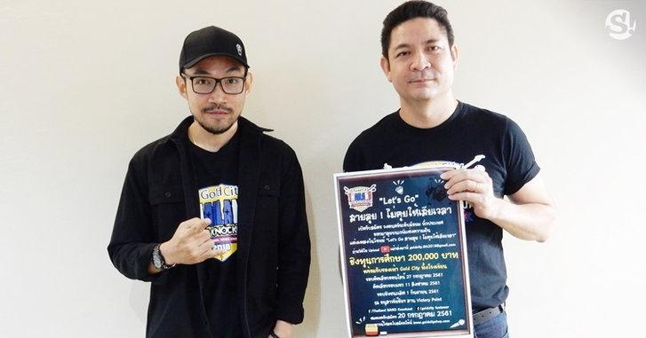 เอ๋ Ebola - ซุป Gold City เล่าถึงการแข่งดนตรี Thailand Band Knockout ที่มากับรางวัลอันคาดไม่ถึง