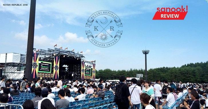 Keyakizaka Republic 2018 คอนเสิร์ตเปิดสาธารณรัฐที่ร้อนแรง จนแทบจะเป็นลม