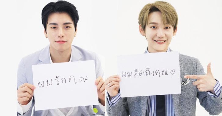 ซังกยุน-เคนตะ เขียนภาษาไทยอ้อนแฟนๆ ชวนเจอในแฟนไซน์ 13 ก.ค. นี้