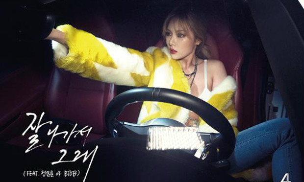 ปรอทแตก!!! สาวเซ็กซี่ HYUNA กลับมากับอัลบั้มใหม่ A+
