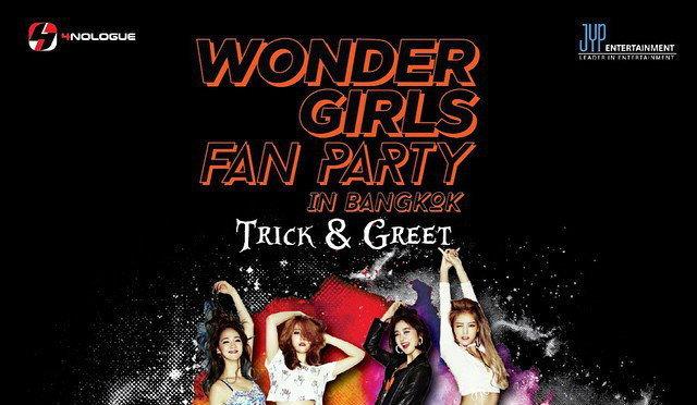 กลับมาแล้ว!!!! Wonder Girls กลับมาพร้อมแฟนมีตในประเทศไทยในธีม ฮาโลวีน
