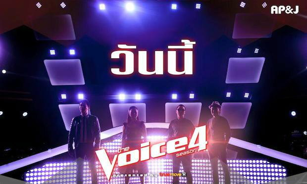The Voice TH ซีซั่น 4 สัปดาห์ 4 ใครเข้ารอบ มาดูกัน!!