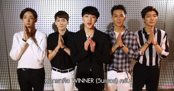 YG เซอร์ไพรส์ด้วยการกลับมาของ WINNER เป็นของขวัญต้อนรับปีใหม่ 2016