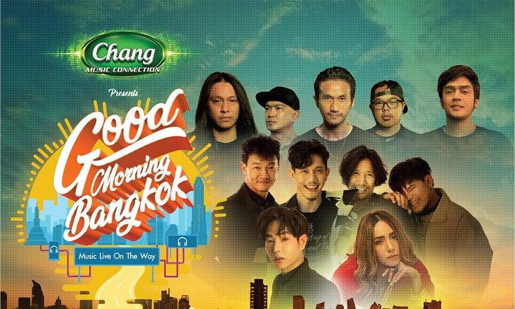 """""""เป๊ก-ปาล์มมี่-Bodyslam-Potato"""" พร้อมแล้ว! ขึ้นเวทีคอนเสิร์ตไลฟ์ """"Good Morning Bangkok"""""""
