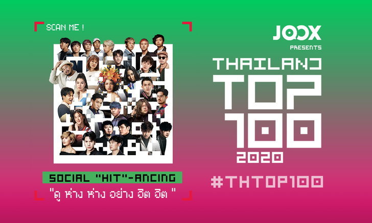"""JOOX เรียกน้ำย่อย เผยชื่อศิลปินและเพลงที่น่าจับตาในงาน """"Thailand Top 100"""""""
