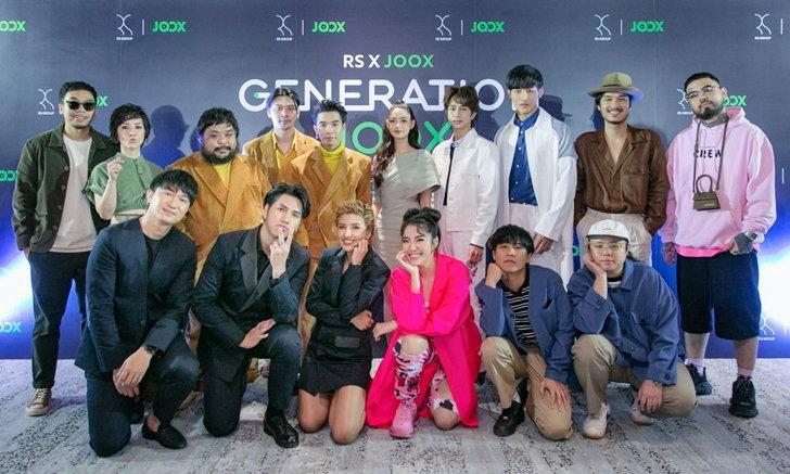 """""""จ๊าบยุคโน้น JOOX ยุคนี้"""" เพลงเก่าเล่าใหม่ที่จะกลับมาฮิตอีกครั้งใน RS x JOOX GENERATION JOOX"""