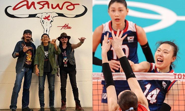 """บัวลอย โกอินเตอร์! เพลงดัง """"คาราบาว"""" ถูกเปิดกลางการแข่ง """"โอลิมปิก 2020"""""""