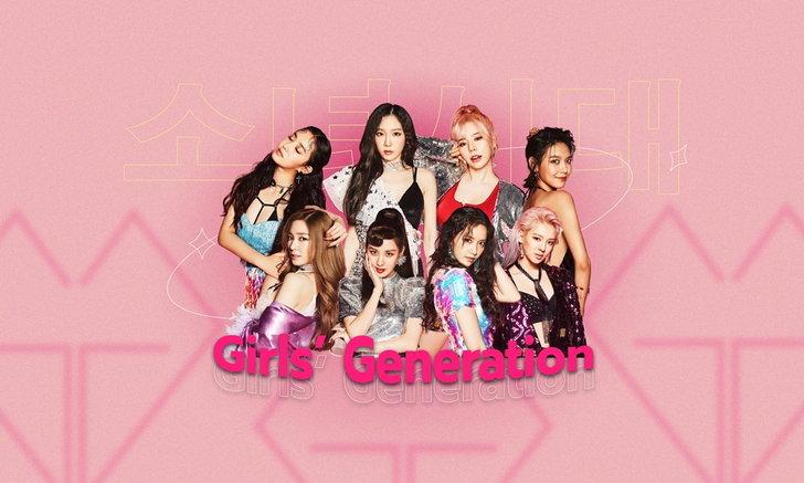14 ปี 14 เพลงฮิตของ Girls' Generation ได้ยินกี่ทีก็ต้องเต้น