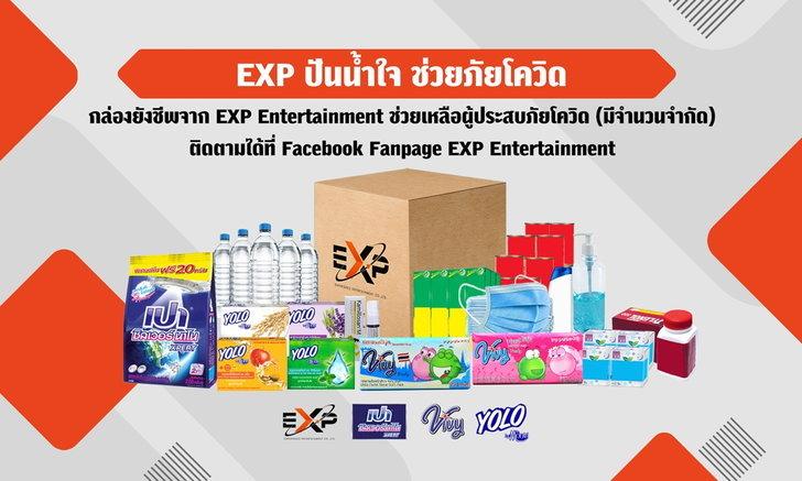 "EXP Entertainment จัดทำกล่อง ""EXP ปันน้ำใจ ช่วยภัยโควิด-19"""