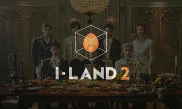 I-LAND 2 ประกาศทำเวอร์ชั่นเกิร์ลกรุ๊ป - เปิดโกลบอลออดิชั่น 7 ประเทศ รวมไทย!