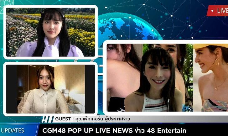 """ออม-แองเจิ้ล CGM48 เชิญชวนแฟนๆ ชม POP UP LIVE NEWS ไลฟ์พิเศษกับ """"แจ็คเกอรีน"""""""