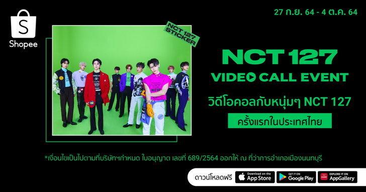 nct127videocallevent_kv
