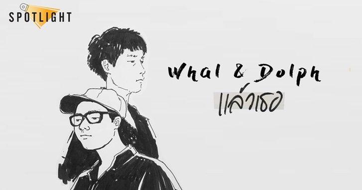 """Whal & Dolph ปล่อยเพลงเศร้าฟังสบาย """"แล้วเธอ"""" ฟังก่อนใครที่แรกที่นี่!"""