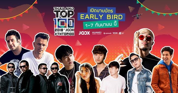 Thailand Top 100 by JOOX 2018 คอนเสิร์ตสุดยิ่งใหญ่แห่งปีกำลังจะกลับมาอีกครั้ง