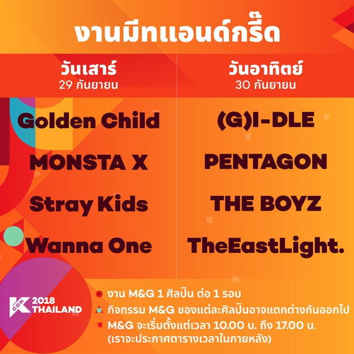 meetgreet_line-up_thai