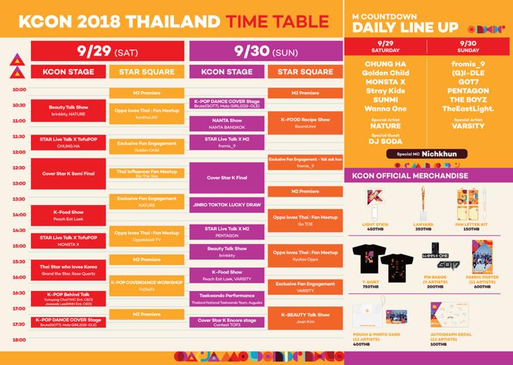 kcon2018thailand_presskit__1