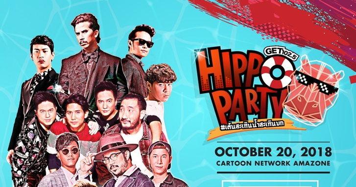 GET 102.5 ชวนแฟนเพลงร่วมสนุก ในคอนเสิร์ตแห่งปี Hippo Party #เต้นสะเทินน้ำสะเทินบก