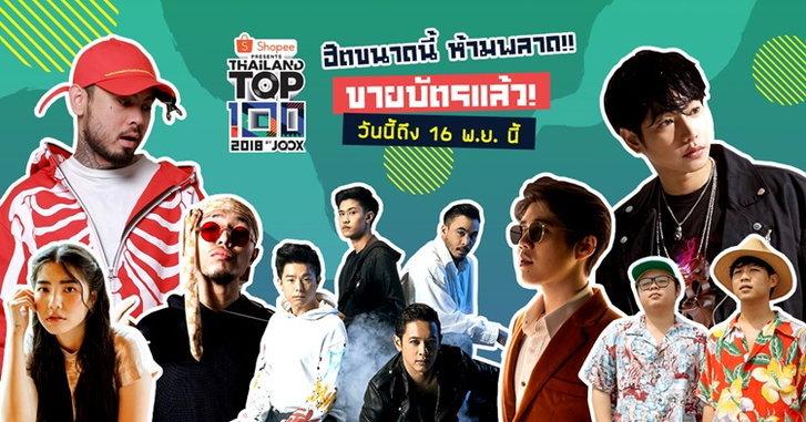 วิธีเตรียมพร้อมไปงาน Shopee Presents Thailand Top 100 by JOOX